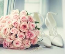 【恋愛・結婚】最短1h鑑定可☆運命の人・結婚相手のお名前は?出会いのカギは?ズバリお伝えします☆