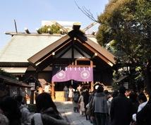 【恋愛必勝☆】東京大神宮で、あなたの代わりに参拝します。