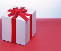 あの人へ贈りたいプレゼントを提案します。