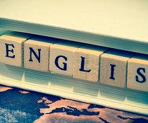 英語全般のサポートします English Support!