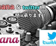nana用「ワンコインmix」承ります nana,twitterでもしっかりした歌を投稿したい方!