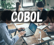 COBOLサポートします COBOL・JCLなどでお困りの事お助けします