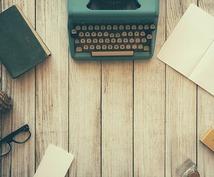 高品質&即日入稿可☆記事代筆・寄稿します 企業ブログを任されていた経験あり☆