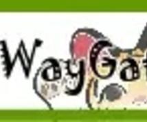 即金アフィリエイトの3WayGateのやり方コツを教えます!