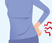 身体のプロが本気で腰痛の相談受けます 仕事・スポーツ・子育てなど生活上での腰痛の悩み解消