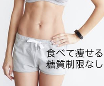 糖質制限なし!食べても痩せる食事メニュー教えます 脂質制限をして美味しく、沢山食べても痩せるメニューです✨
