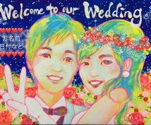 ウェルカムボード、喜寿・金婚式等の似顔絵を描きます 明るく華やいだ世界への誘いを求める時に