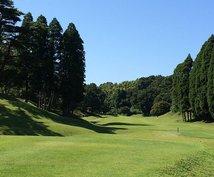 ゴルフをこれから始める方&ゴルフを始めて6ケ月前後の方へ!!