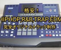 格安にてオリジナル曲作ります HIPHOP,R&B,TRAP,EDMメインです。