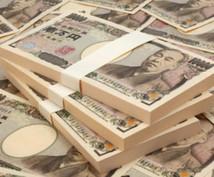 借金を【人工的に消します】280万円までとします 借金に困っている方、カードローンがある方向け