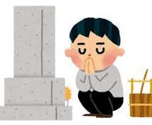 ご先祖様のお墓の清掃、供養代行します 忙しくて中々、お墓詣りできない人へ