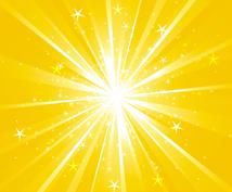 豊穣の黄金光線を伝授致します ♡今月より通常価格となります♡