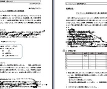 会社の経理の方、情報管理者の方へ、マイナンバー関係書類の雛形をテンプレート化しました