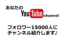チャンネル登録、1万5千人に拡散します ♪あなたのYoutubeCHをフォロワー15000人に紹介♪