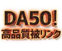 DA50のサイトから自然な高品質被リンクを送ります 【専用の記事】で【半永久的に】被リンクを設置!安全で安心