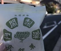 京都駅周辺で買えるオススメのお土産5つ教えます 京都コーディネーターが定番から最新お土産の中からセレクト!