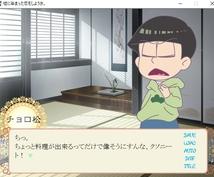 あなただけのおそ松さんノベルゲーム作ります 乙女ゲームもおそ松さんも好きだというあなたに。