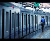 通勤電車で気になる人がいる時のアプローチ法教えます 通勤電車で気になる人との距離を縮めたい人におススメです!