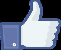 最大2000人に向け「いいね!」リクエストします あなたのFBページの「いいね!」を私の友達にリクエスト!!!