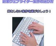 ウェブライターの案件記事の選び方を教えます これから副業でウェブライターをしたい人に参考になります。