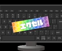 面倒な業務を自動化します Excelの事務作業から、ウェブページの転記まで!