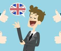 初心者向け英会話パートナーになります 気軽に話せて、自由に聞ける!スラングや熟語も練習できる!!