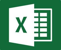 初出品につき安価にてExcel業務引き受けます Excel業務の効率化をしたい方へ