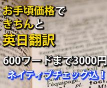 3000円/600ワード【英⇒日翻訳】します お手頃価格!素早くでもきちんと英日翻訳☆ネイティブチェック込
