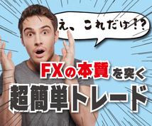 誰でもカンタンに覚えられるFX手法を教えます 「大衆が動く」のはどんな時だと思いますか?