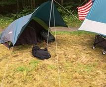 キャンプ等アウトドア初心者の方へアドバイス致します 何から始めればいいか、何から買えばいいかわからないという方へ
