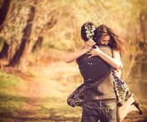 あなたの気になるお相手とのご縁繋ぎます 片思いの方、お付き合いしているけど、もっと仲良くなりたい方