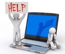 プロが、パソコンの操作や設定・修復方法などわからない事をワンコインでお教え致します。