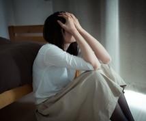 あなたの心の苦しみ、痛み、辛さを一緒に考えます いつも不安で、人との接し方がわからず心を痛めているあなたへ
