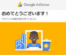 Google アドセンスの審査を突破させます 成果報酬!Google Adsense  の審査用代行