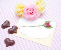 プロフィール・メール・手紙の作成と添削いたします 出会い、恋愛、人間関係をスムーズに進めたいときに