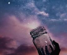 魂が刻む記憶を読む 使命と課題 お伝え致します 心に秘められた願いを思い出し、真の〈自分〉として人生を生きる