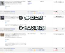 中国輸入の最新の儲かる商品リスト50個公開します 商品リサーチが苦手なかた必見です。売れ筋商品リスト、動画公開