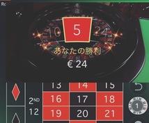 カジノルーレットで稼ぐ方法教えます ギャンブル好きは必見!!!是非一度ご依頼ください!