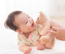 毎日の子育てが楽になる子育て術、教えます 〜子育てが初めての方や、子育てに不安や悩みを抱えている方へ〜