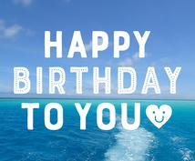 あなたの誕生日祝います 大切な誕生日、誰かに祝ってほしいですよね!