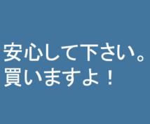 あなたのココナラ出品を500円で購入します!