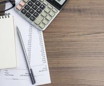 創業支援!会計記帳から事業計画書まで作成代行します 青色申告完全対応!記帳代行を低価格で毎月ご支援いたします!