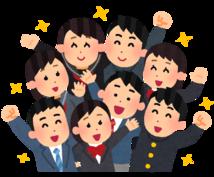 大学受験や東京の学生生活について気軽に相談できます 受験勉強や大学生活をざっくばらんにお話しましょう!