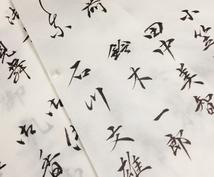 美文字エステ【全3回】★お名前添削致します ゆっくりと丁寧に文字を書き心のデトックスをしながら美文字に