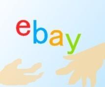 eBayの設定方法など出品作業をサポートします eBay出品作業についてリアルタイムでより詳しく解説します