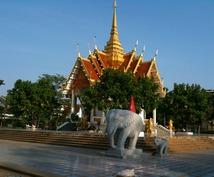 タイで働く方法についてご説明します 「タイで働きたい」けど何から始めて良いのか分からない人へ