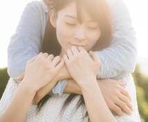 素敵な誰かと一生幸せな恋愛を続ける方法教えます 既婚、未婚関係なく、恋愛に興味ある全ての方へ