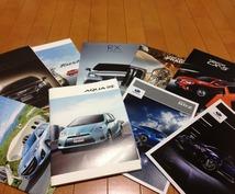 自動車の購入をお考えの方へ、車選びのご相談お受けします!