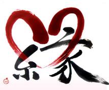 基本的な【良縁成就】付きお二人の相性鑑定致します 性格や運勢の鑑定結果から恋愛のアドバイス・成就祈願致します!