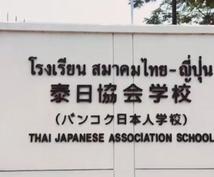 日本人学校教員採用の相談のります 財団説明会講師経験アリ!なんでも聞いてください。